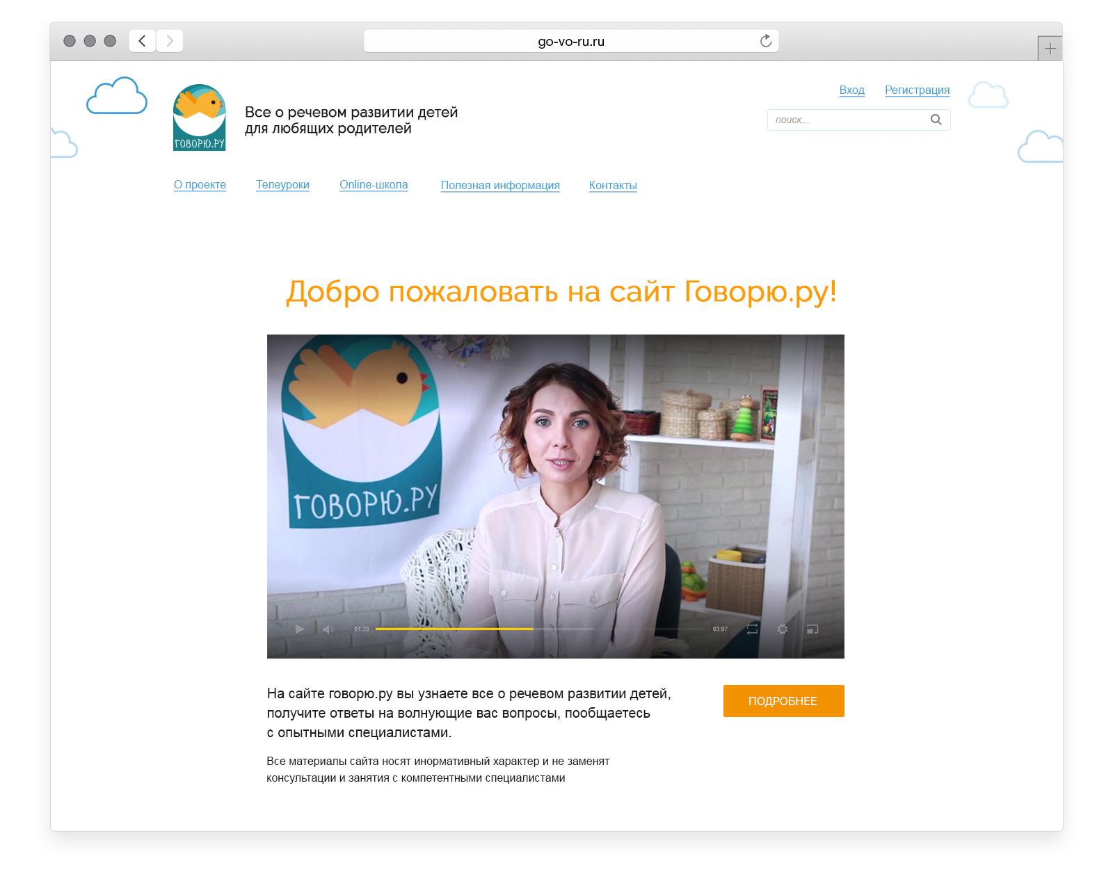 Сайт благотворительного фонда Говорю.ру