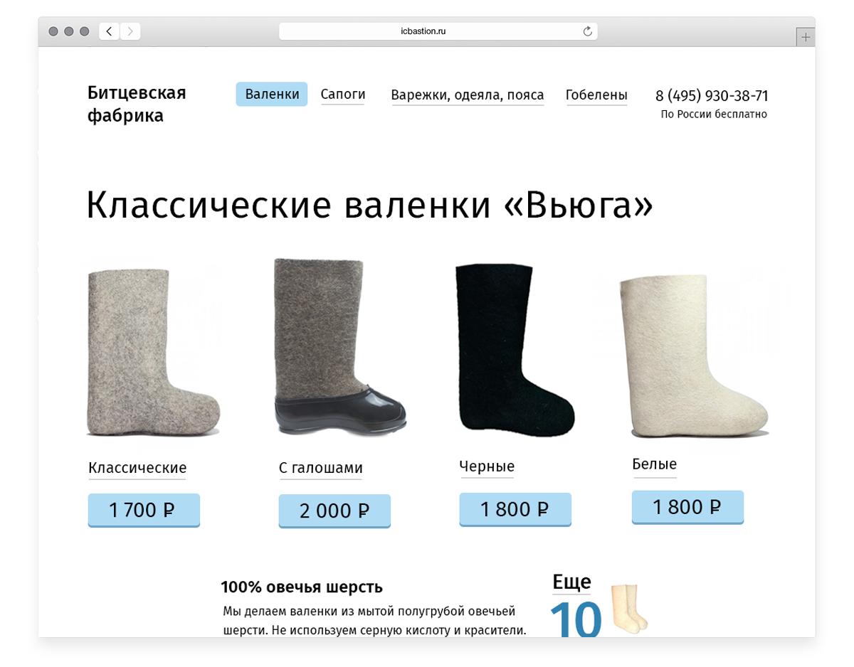 Сайт Битцевской фабрики валенок